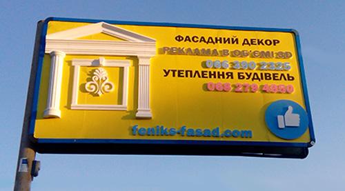 Зовнішня реклама Полтава