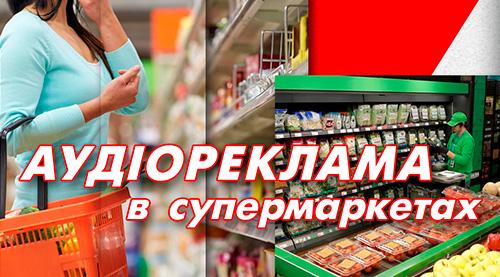 Реклама в супермаркетах Полтави